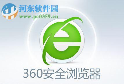 360浏览器关闭鼠标手势的方法