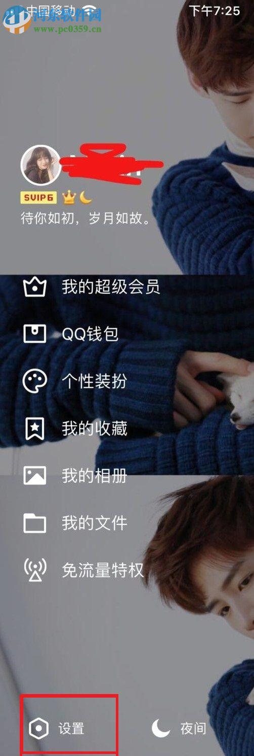 QQ删除/添加陌生人的方法
