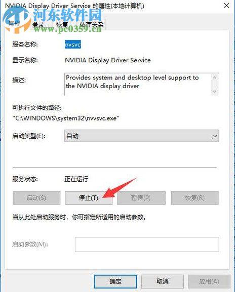 win10关闭NVIDIA显卡开机自启的方法