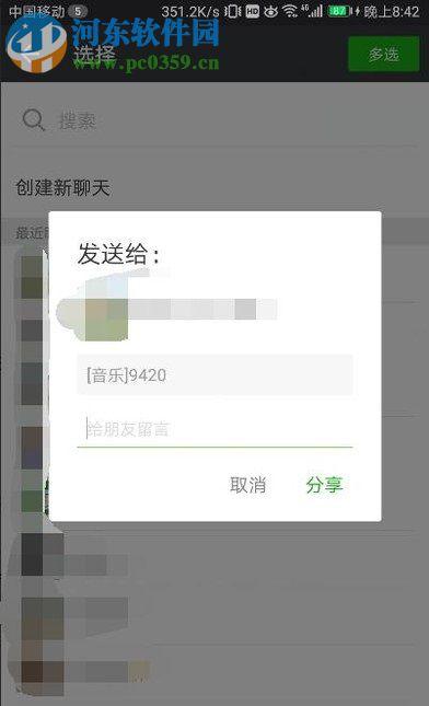 使用QQ音乐分享音乐给微信好友的方法