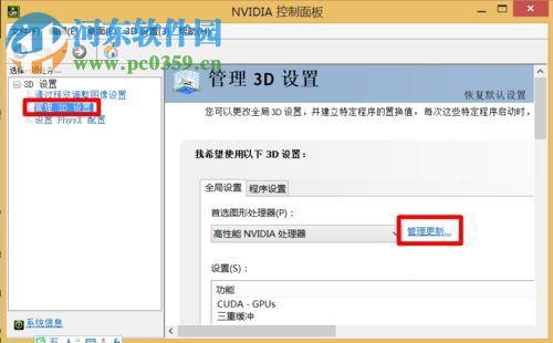 win8关闭nvidia显卡弹出自动更新提示的方法