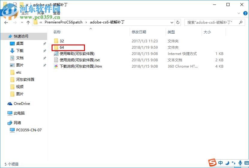 Adobe Premiere Pro CS6汉化破解教程