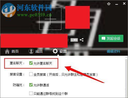教你查看发QQ匿名消息的好友