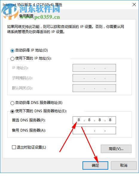 win10系统下载速度快但浏览网页速度慢的解决方法