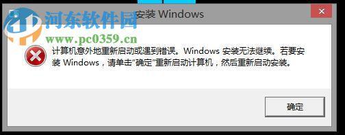 """修复安装双系统失败提示""""计算机意外重启或遇到错误""""的方法"""