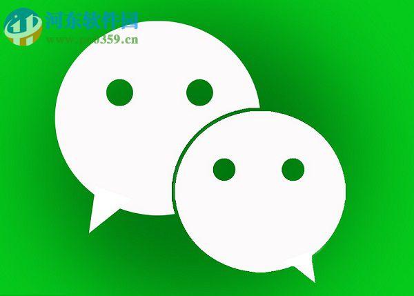 微信关闭接收QQ邮箱提醒的方法