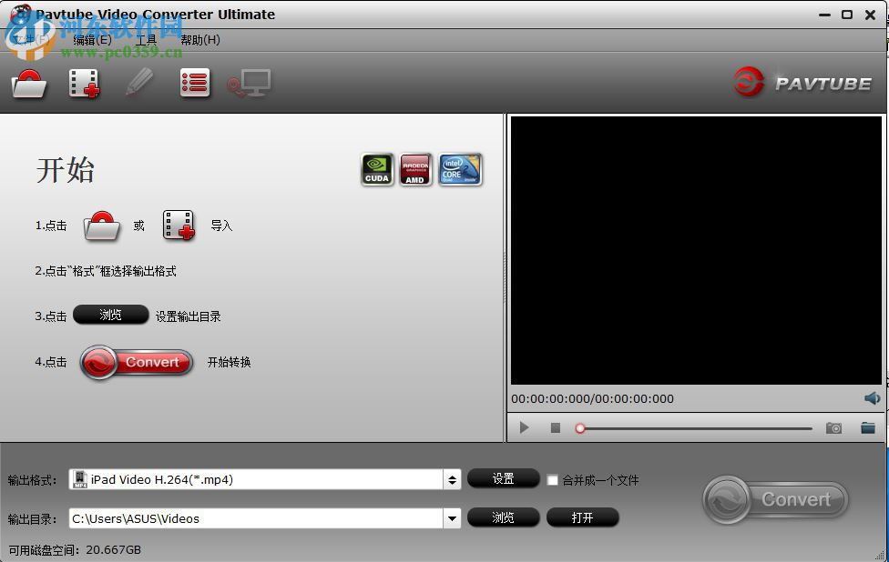 PavtubeVideoConverter为水印添加数字的视频方法歌儿歌视频下载图片