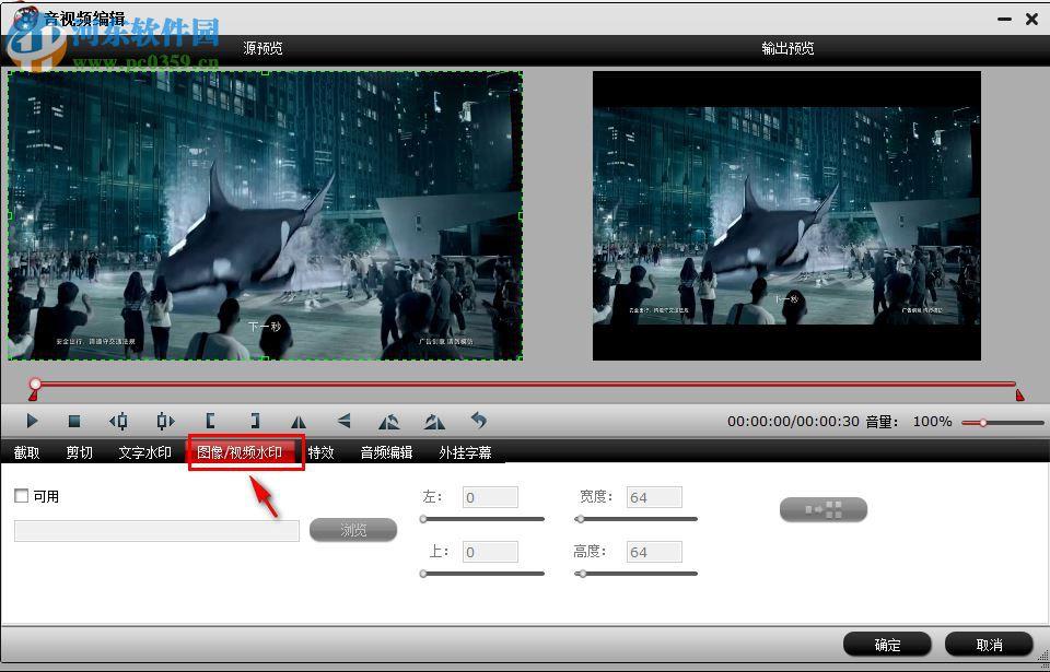 PavtubeVideoConverter为方法添加视频的水印洋媳妇意大利视频图片