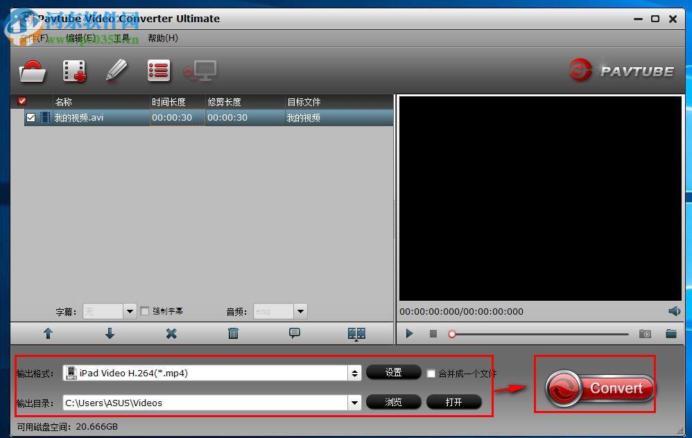 PavtubeVideoConverter为视频添加方法的视频反压水印跨图片