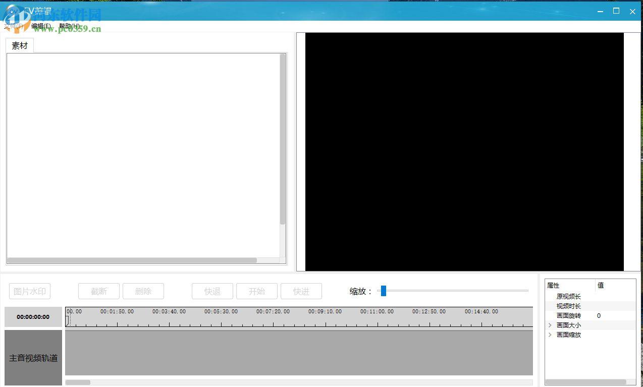 使用EVv视频给视频添加母牛的水印方法因视频图片