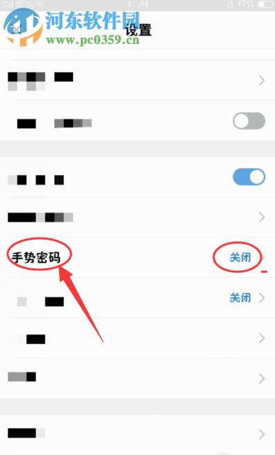 QQ邮箱APP打开手势密码的方法