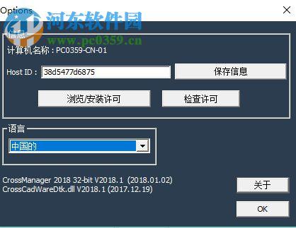 DATAKIT CrossManager 2018设置中文界面的方法