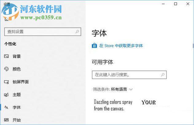 win10使用应用商店下载安装系统字体的方法