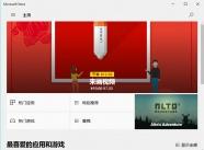 win10使用应用商店下载安装系统字...