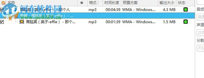Xilisoft Audio Maker 6剪切音频文件的教程