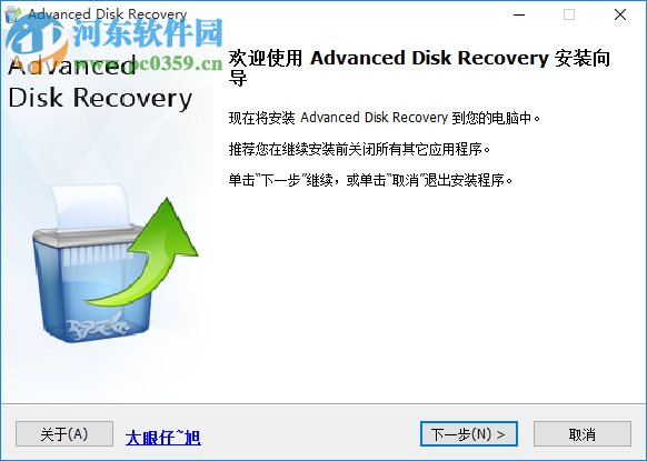 Advanced Disk Recovery的安装破解教程