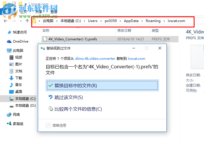 Dimo 4K Video Converter安装与完美破解教程