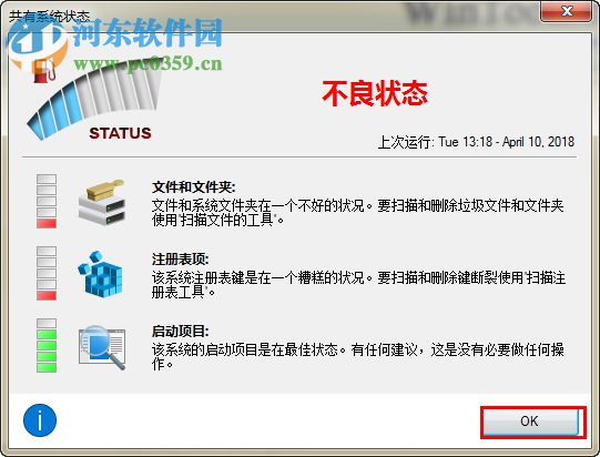 wintools net premium18清理系统垃圾的方法