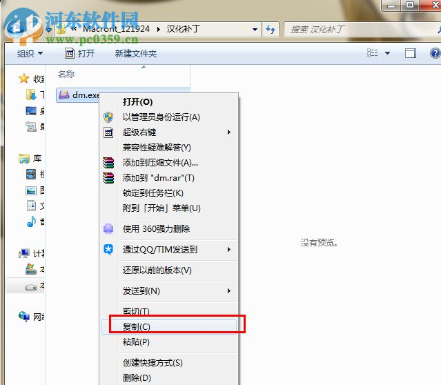 Macrorit Partition Expert汉化破解方法教程