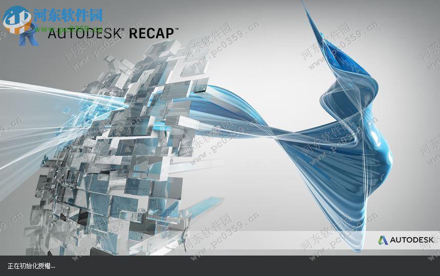 autodesk recap 2019破解安装教程