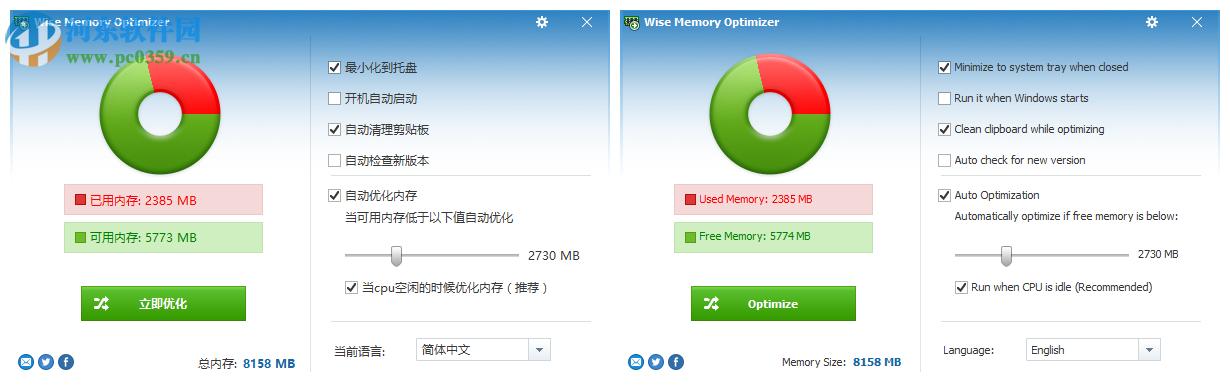 Wise Memory Optimzer开启自动释放内存的方法教程