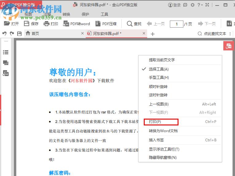 金山pdf打印PDF文档的方法与参数配置