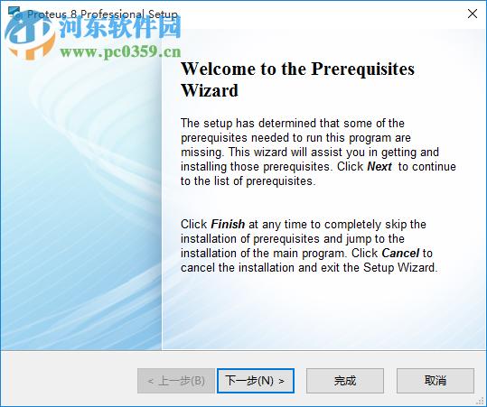 Proteus 8.7破解安装教程