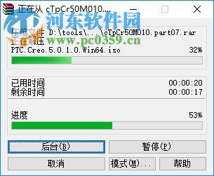 creo5.0安装与破解教程