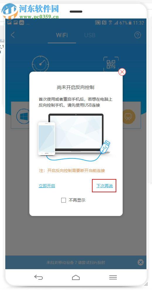 apowermirror将手机投影到电脑的操作方法