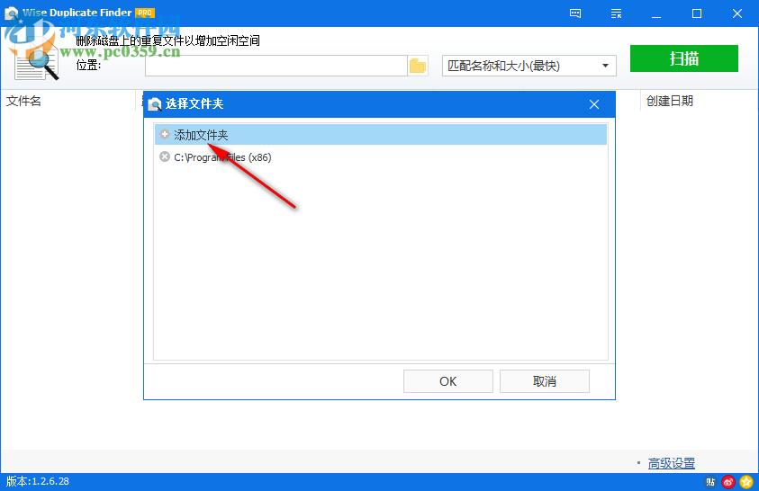 Wise Duplicate Finder Pro查找重复文件的方法