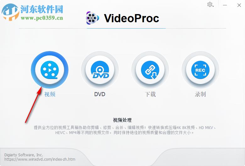 VideoProc转换视频格式的方法
