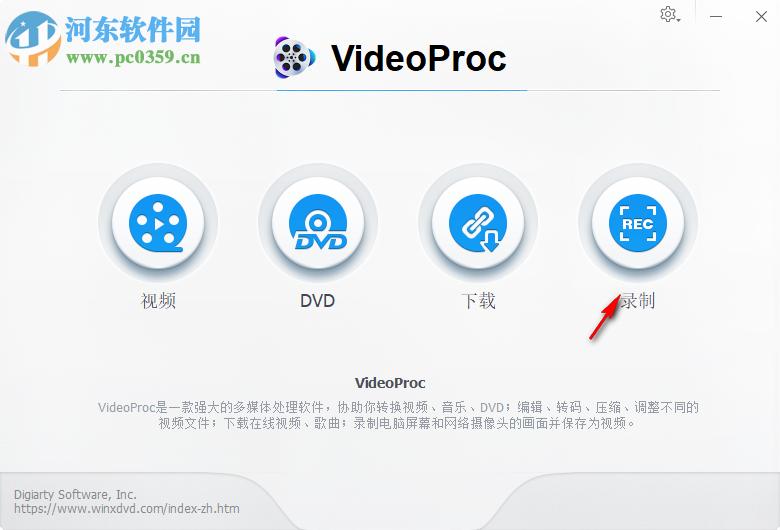 VideoProc录制桌面的方法