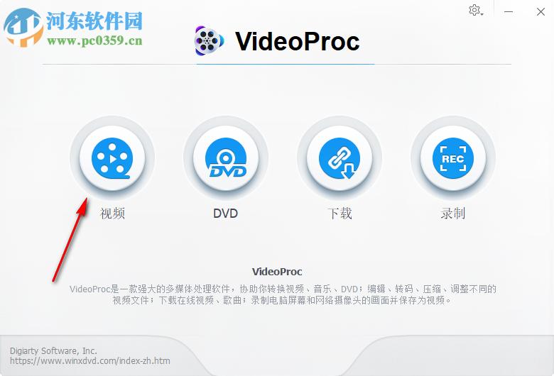 VideoProc设置视频水印的方法