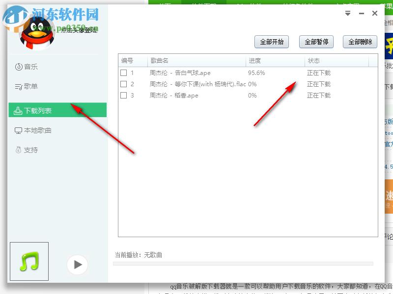 QQMusic Download Man免费下载音乐的方法