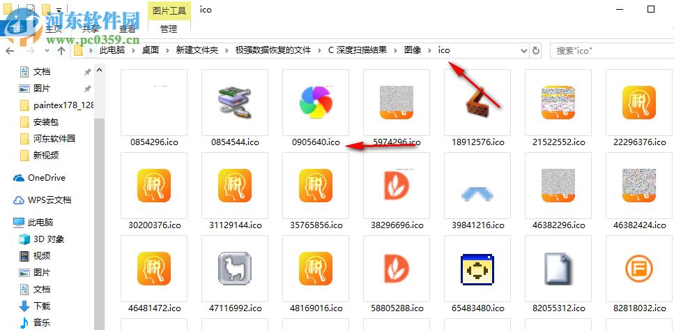 极强数据恢复软件恢复图片的方法