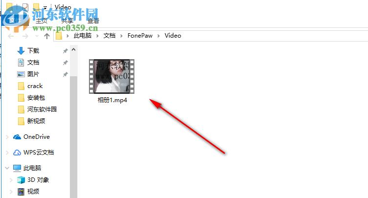 FonePaw Video Converter软件转换MP4的方法