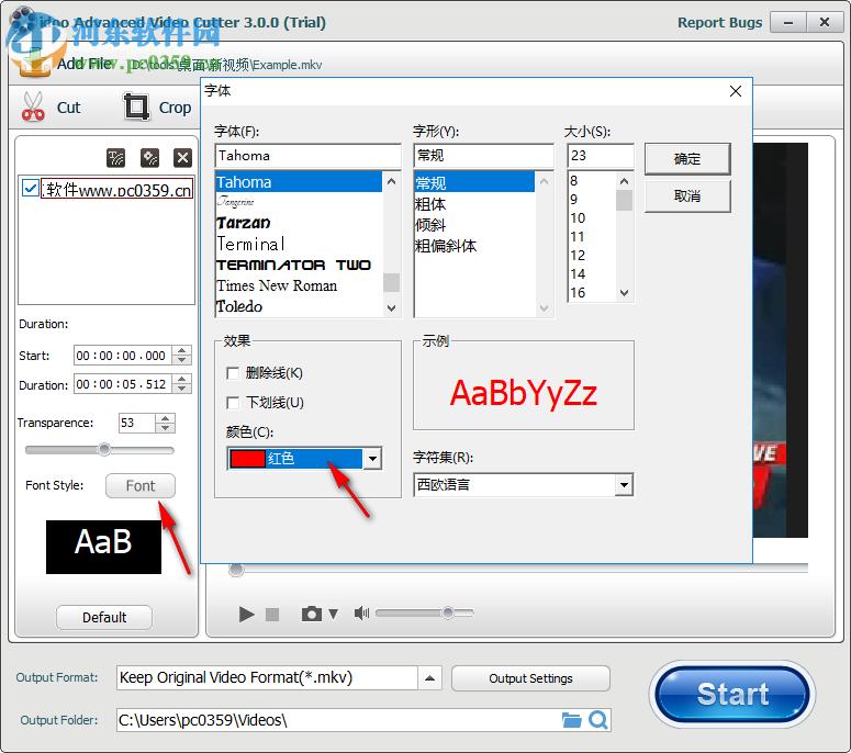 idooVideoCutter给视频添加方法的水印v视频视频张图片