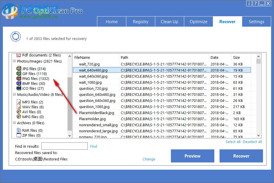 PC OptiClean恢复电脑已删除数据的方法