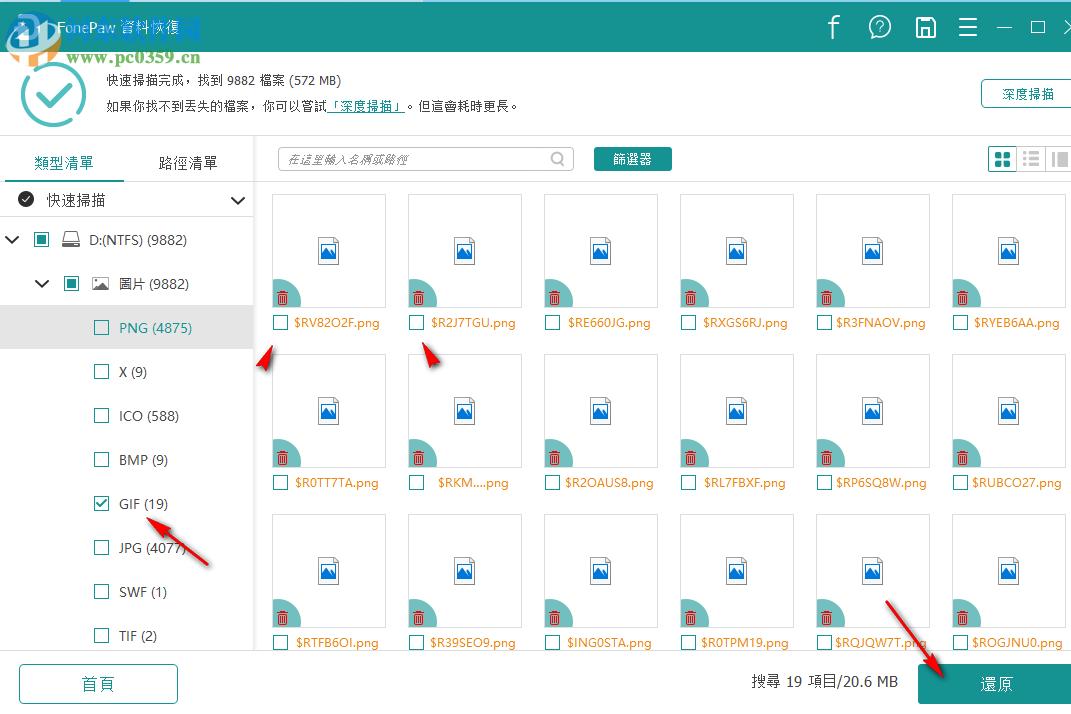 FonePaw Data Recovery使用教程