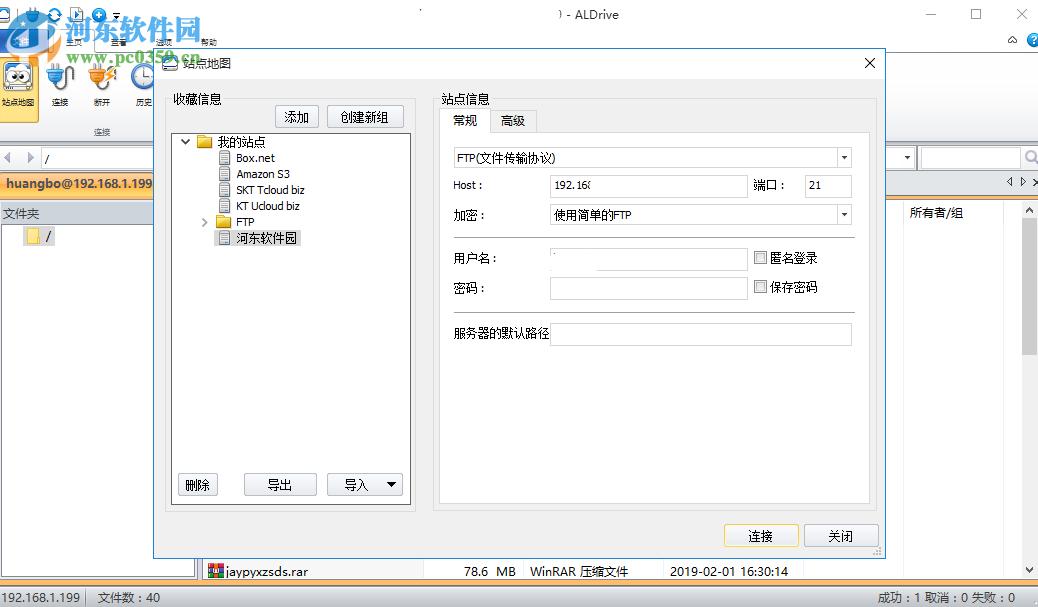 ALDrive软件通过FTP协议将数据上传到服务器的方法