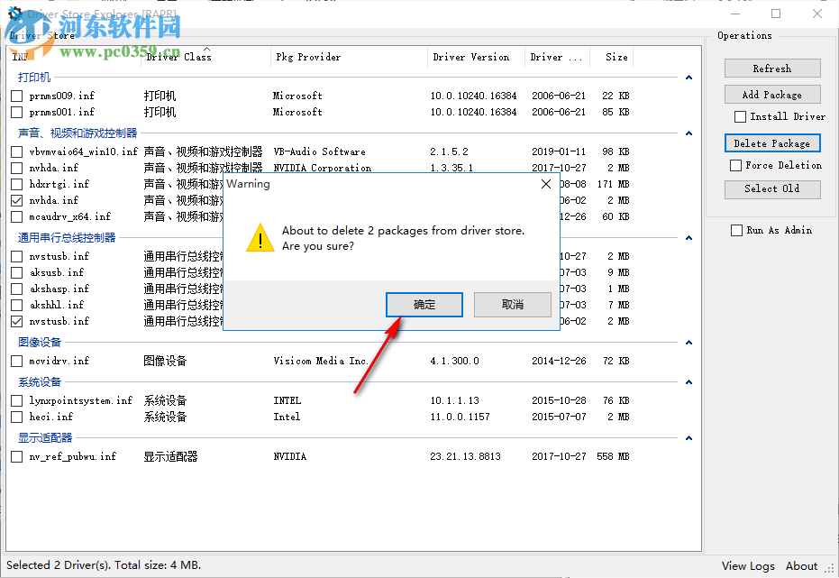利用Driver Store Explorer软件删除电脑旧版本驱动的方法