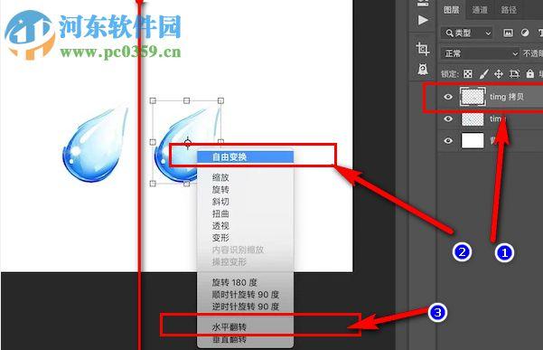 用ps做镜像图片 怎么用ps将图片做出镜像效果 河东软件园