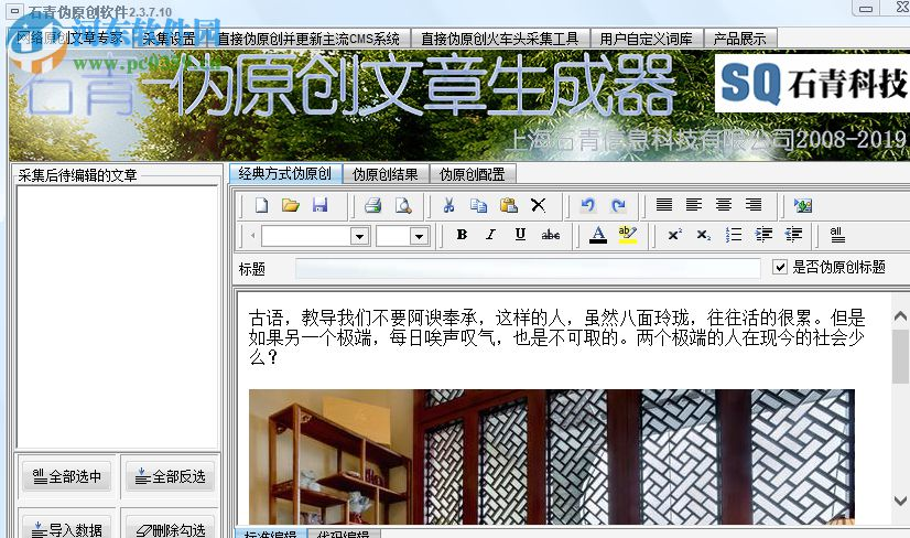 石青伪原创工具如何编辑生成伪原创文件