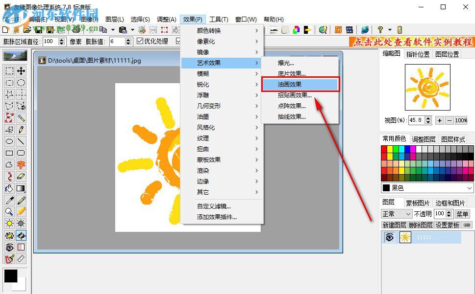 友峰图像处理系统如何设置图片的油画效果