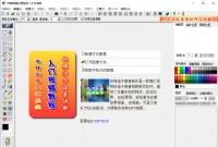 友峰图像处理系统如何设置图片的...