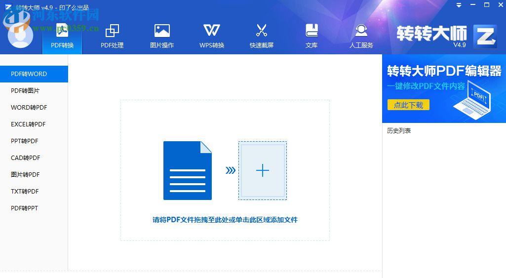 转转大师同时合并多个PDF文件的方法