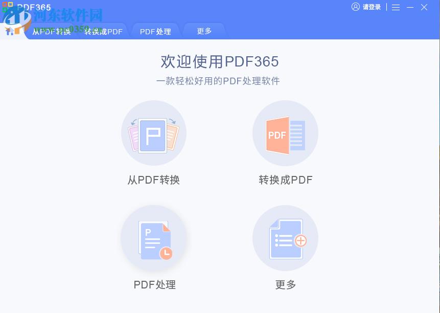 宁格思图片转pdf如何拆分PDF文件