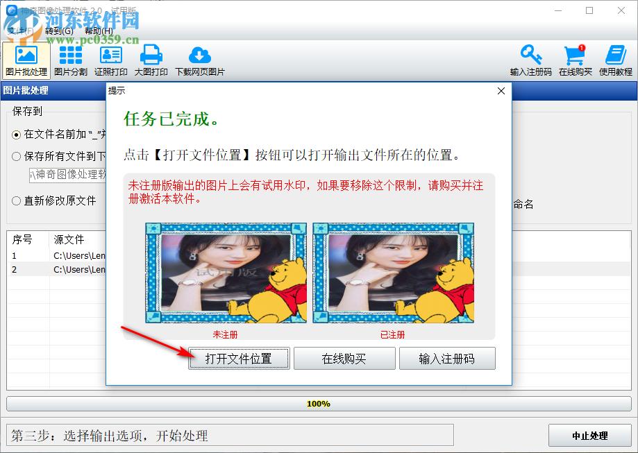神奇图像处理软件如何批量添加图片边框