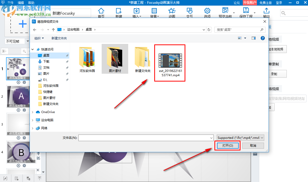 Focusky动画演示大师如何在制作PPT时插入视频