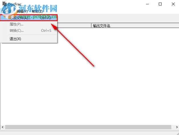 DocFrac如何将txt文档输出为html文件